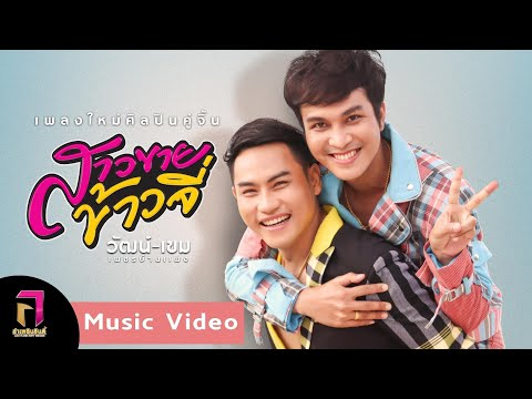 เนื้อเพลง สาวขายข้าวจี่   วัฒน์ & เขม เพชรบ้านแพง   เพลงไทย