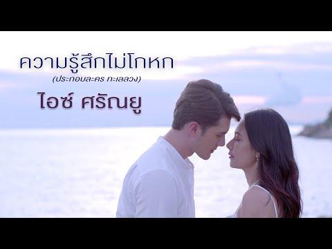 เนื้อเพลง ความรู้สึกไม่โกหก (Ost. ทะเลลวง)   ไอซ์ ศรัณยู วินัยพานิช   เพลงไทย
