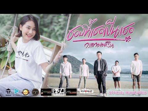 เนื้อเพลง ชอบที่เธอเป็นเธอ | แทมมะริน | เพลงไทย