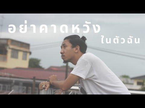 เนื้อเพลง อย่าคาดหวังในตัวฉัน | ฝนพรำ | เพลงไทย