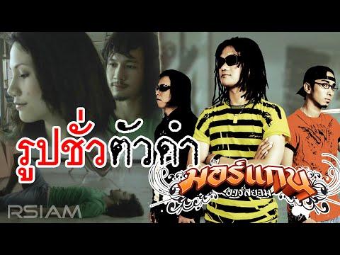 เนื้อเพลง รูปชั่วตัวดำ | มอร์แกน อาร์ สยาม | เพลงไทย