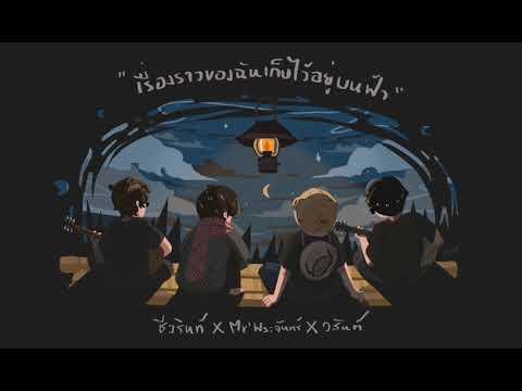 เนื้อเพลง เรื่องราวของฉันเก็บไว้อยู่บนฟ้า | ชีวรินท์ | เพลงไทย