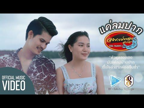 เนื้อเพลง แค่ลมปาก | วงหงษ์ทอง สงขลา | เพลงไทย