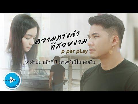 เนื้อเพลง ความทรงจำที่สวยงาม | พีเพอร์เพลย์ P Per Play | เพลงไทย