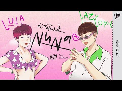เนื้อเพลง มารักกับพี่ (Nuna)   ลุลา Lula   เพลงไทย