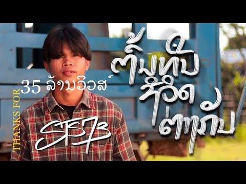 เนื้อเพลง ต้นทุนชีวิตต่างกัน   เอสทีเอส 73 STS 73   เพลงไทย