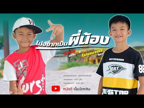 เนื้อเพลง ไม่อยากเป็นพี่น้อง | น้องโปรแกรม น้องโฟกัส | เพลงไทย