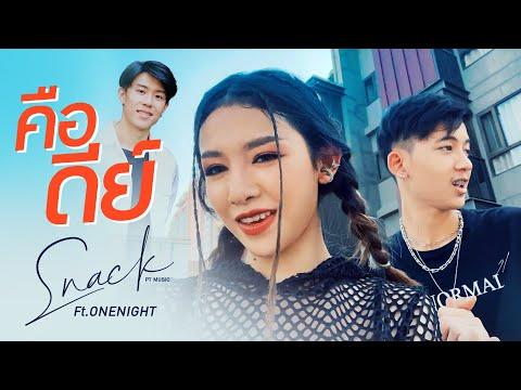 เนื้อเพลง คือดีย์   สแน็ก พีทีมิวสิก   เพลงไทย