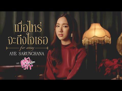 เนื้อเพลง เมื่อไหร่จะถึงใจเธอ (Ost. แต้มรัก) | อ้าย สรัลชนา อภิสมัยมงคล Aye Sarunchana | เพลงไทย