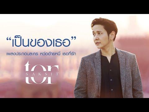 เนื้อเพลง เป็นของเธอ (Ost. หว่ออ้ายหนี่ เธอที่รัก)   เพลงไทย