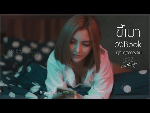 เนื้อเพลง ขี้เมา | บุ๊ค ศุภกาญจน์ | เพลงไทย