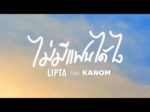 เนื้อเพลง ไม่มีแฟนได้ไง | ลิปตา Lipta | เพลงไทย