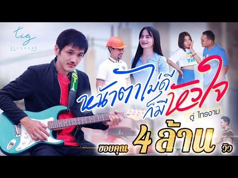เนื้อเพลง หน้าตาไม่ดีก็มีหัวใจ (Ost. แปลรักฉันด้วยใจเธอ Part 2) | เพลงไทย