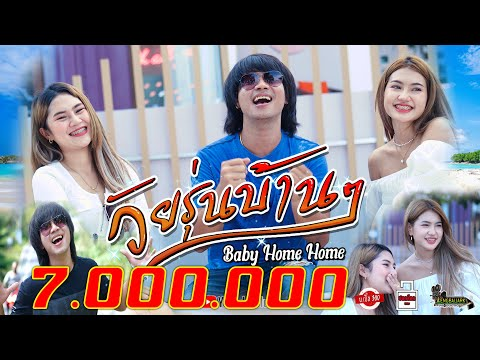 เนื้อเพลง วัยรุ่นบ้านๆ (Baby Home Home)   เพลงไทย