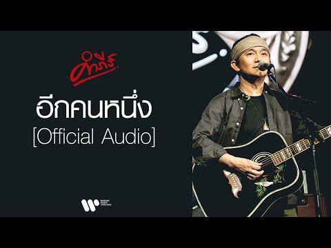 เนื้อเพลง อีกคนหนึ่ง | ปู พงษ์สิทธิ์ คำภีร์ | เพลงไทย