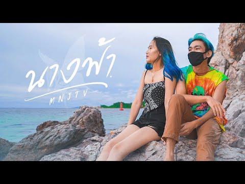 เนื้อเพลง นางฟ้า | เนม วุฒิชัย รักวงศ์ MNJ TV | เพลงไทย