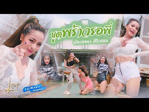 เนื้อเพลง ขูดพร้าวรอพี่ | น้องเพลง ศิริวรรณ | เพลงไทย