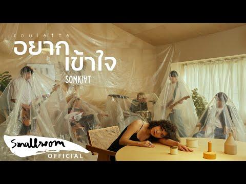 เนื้อเพลง อยากเข้าใจ (Roulette)   สมเกียรติ Somkiat   เพลงไทย