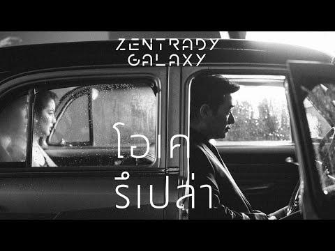 เนื้อเพลง อยากหลับตาไว้ทั้งวัน | บอย ตรัย ภูมิรัตน Zentrady | เพลงไทย
