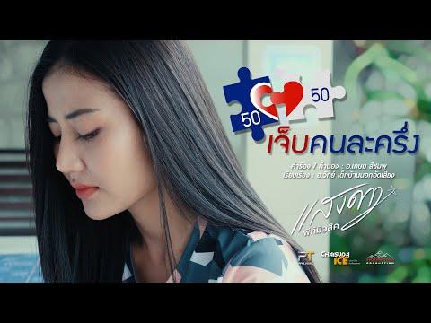 เนื้อเพลง เจ็บคนละครึ่ง   แสงดาว พิมมะศรี พีทีมิวสิก   เพลงไทย