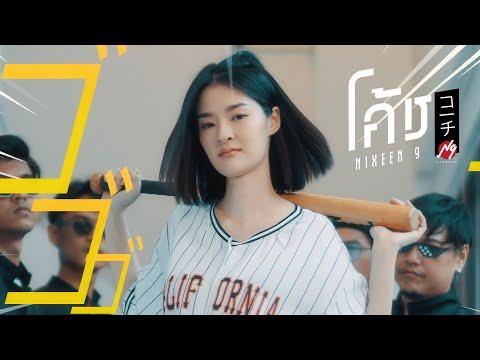 เนื้อเพลง โค้ช   นิกซีนไนน์ Nixeen9   เพลงไทย