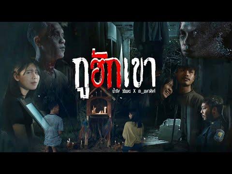 เนื้อเพลง กูฮักเขา | น้ำอิง วรินทร | เพลงไทย