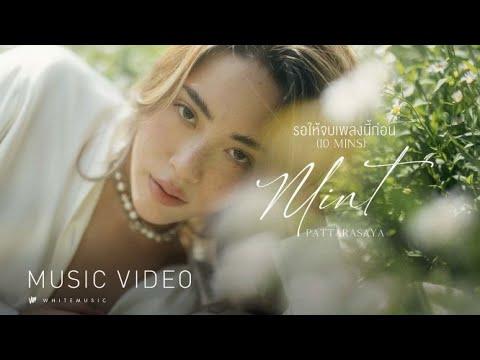 เนื้อเพลง รอให้จบเพลงนี้ก่อน (10 Mins)   มิ้นท์ ภัทรศยา ยงรัตนมงคล Mint   เพลงไทย