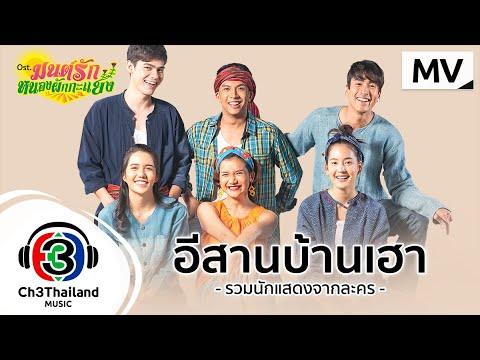 เนื้อเพลง อีสานบ้านเฮา (Ost. มนต์รักหนองผักกะแยง) | รวมนักแสดง มนต์รักหนองผักกะแยง | เพลงไทย