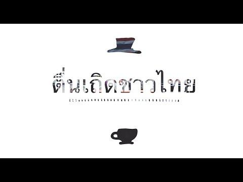 เนื้อเพลง ตื่นเถิดชาวไทย   รวมศิลปิน   เพลงไทย