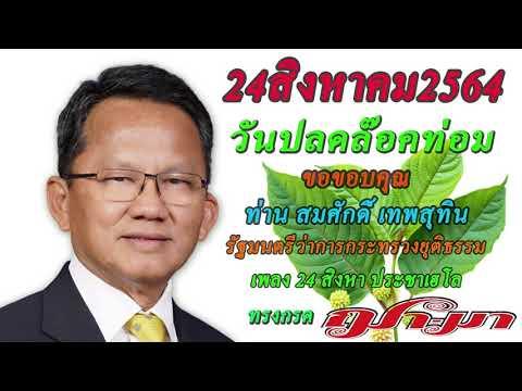 เนื้อเพลง 24 สิงหาประชาเฮโล   ทรงกรด ฌา-มา อาร์ สยาม   เพลงไทย