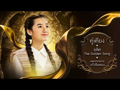 เนื้อเพลง คู่เคียง (Ost. แก้วลืมคอน)   อลิศ ธนัชศลักษณ์ ฮัดสัน   เพลงไทย