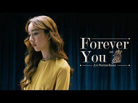 เนื้อเพลง Forever You (Ost. สั่งใจให้หยุดรักเธอ Irresistible) | เพลงไทย