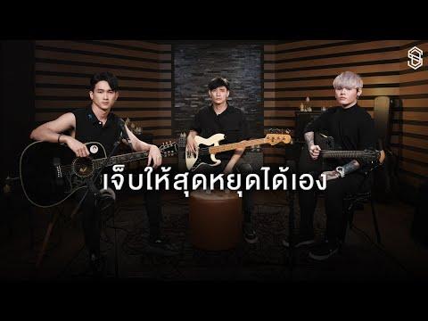 เนื้อเพลง เจ็บให้สุดหยุดได้เอง   เอสดีเอฟ S.D.F   เพลงไทย