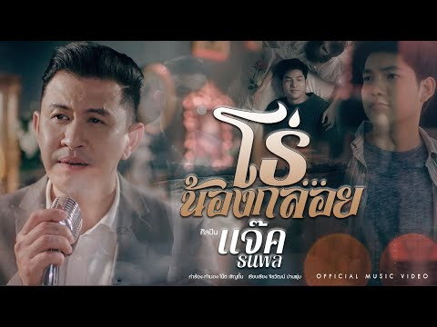 เนื้อเพลง โธ่...น้องกลอย | แจ๊ค ธนพล สัมมาพรต | เพลงไทย