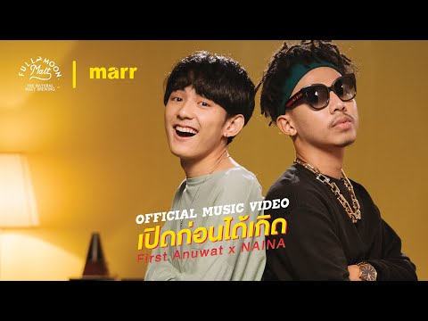 เนื้อเพลง เปิดก่อนได้เกิด (Find Your Difference) | เพลงไทย