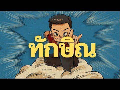 เนื้อเพลง ทักษิณ (Tony Woodsome)   เด็กเลี้ยงควาย   เพลงไทย