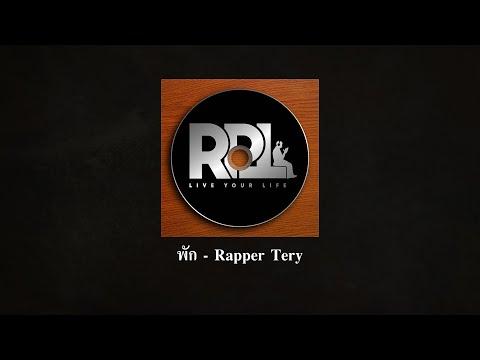 เนื้อเพลง พัก | เต้ย ณัฐพงษ์ หอมเทียน Rapper Tery | เพลงไทย