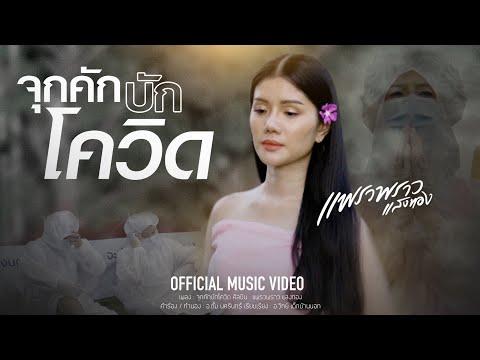 เนื้อเพลง จุกคักบักโควิด | แพรวพราว แสงทอง | เพลงไทย