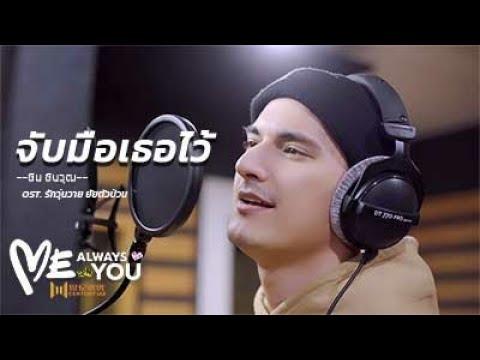 เนื้อเพลง จับมือเธอไว้ (Ost. Me Always You รักวุ่นวาย ยัยตัวป่วน) | เพลงไทย
