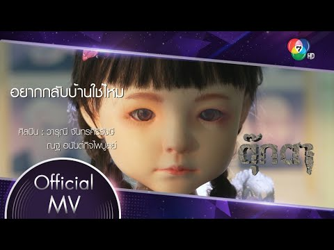 เนื้อเพลง อยากกลับบ้านใช่ไหม (Ost. ตุ๊กตา) | ฝน วารุณี, ณฐ อนันต์กิจไพบูลย์ | เพลงไทย